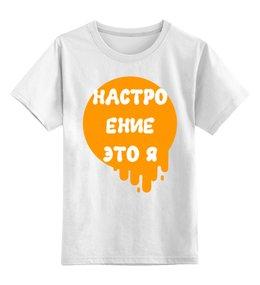 """Детская футболка классическая унисекс """"Настроение это я (Ор)"""" - надпись, краски, детство, для мамы и дочки, мама сын"""