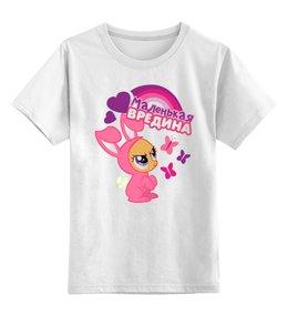 """Детская футболка классическая унисекс """"Вредина!"""" - прикольно, футболка, прикольные"""