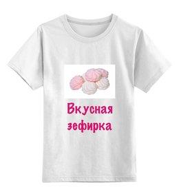 """Детская футболка классическая унисекс """"Вкусная зефирка"""" - любовь, семья, зефир, десерт, дочь"""