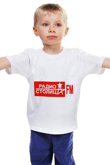 """Детская футболка классическая унисекс """"РАДИО СТОЛИЦА ФАН"""" - москва, город, свобода, радио, спасибо"""