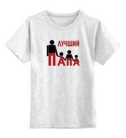 """Детская футболка классическая унисекс """"Лучший папа"""" - любовь, папа, дети, семья, подарок папе"""