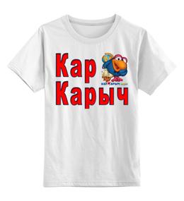 """Детская футболка классическая унисекс """"Кар Карыч """" - арт, футболка, популярные, прикольные, в подарок"""