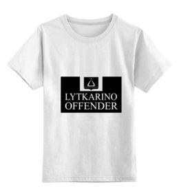 """Детская футболка классическая унисекс """"Лыткарино"""" - фанаты"""