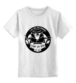 """Детская футболка классическая унисекс """"только для своих"""" - юмор"""