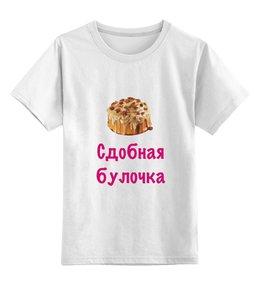 """Детская футболка классическая унисекс """"Сдобная булочка"""" - любовь, семья, десерт, дочь, булочка"""