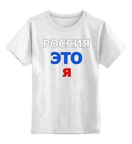 """Детская футболка классическая унисекс """"РОССИЯ ЭТО Я """" - россия, russia, россия это я"""
