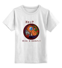 """Детская футболка классическая унисекс """"Конь в пальто"""" - арт, юмор, авторские майки, футболка, рисунок, прикольные"""