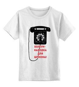 """Детская футболка классическая унисекс """"Болтун-находка для шпиона"""" - болтун"""