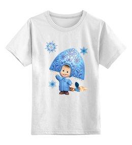 """Детская футболка классическая унисекс """"СНЕГУРОЧКА ДЕВОЧКА МАША ИЗ МУЛЬТА. СМЕШНАЯ"""" - новый год, кукла, девочка, снегурочка, маша"""