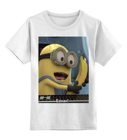 """Детская футболка классическая унисекс """"Mиньон"""" - арт"""
