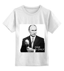 "Детская футболка классическая унисекс ""One & Only by Design Ministry"" - russia, путин, putin, president, oneandonly"