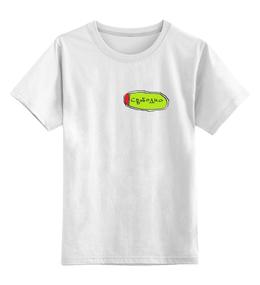 """Детская футболка классическая унисекс """"Сердце Свободно"""" - сердце, сердце свободно"""