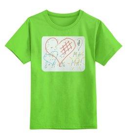 """Детская футболка классическая унисекс """"Примерчики"""" - любовь, сердца, солнце, примеры"""