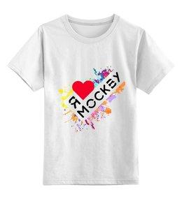 """Детская футболка классическая унисекс """"Я люблю Москву"""" - люблюмоскву"""