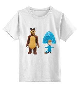 """Детская футболка классическая унисекс """"кукла-ДЕВОЧКА МАША и МИША. СМЕШНЫЕ ОЗОРНЫЕ"""" - медведь, кукла, мульт, маша"""