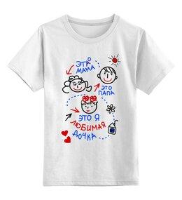 """Детская футболка классическая унисекс """"Любимая дочка"""" - прикольно, авторские майки, футболка"""