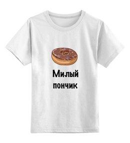 """Детская футболка классическая унисекс """"Милый пончик"""" - любовь, семья, пончик, десерт, сын"""