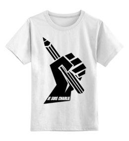 """Детская футболка классическая унисекс """"Je Suis Charlie, Я Шарли"""" - charlie, je suis charlie, i am charlie, я шарли"""