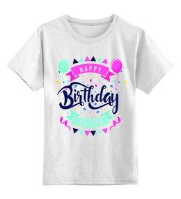 """Детская футболка классическая унисекс """"С Днём Рождения"""" - праздник, др, с днём рождения, день рождения"""