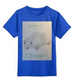 """Детская футболка классическая унисекс """"С 23 февраля. """" - футболка, 23 февраля, для мальчиков, машины"""