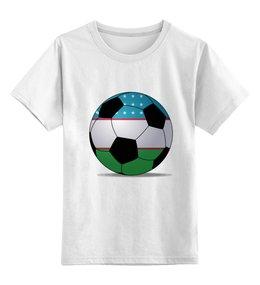 """Детская футболка классическая унисекс """"Футбол Узбекистан"""" - футбол, мяч, узбекистан, футбольный мяч"""