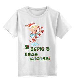 """Детская футболка классическая унисекс """"Новый год """" - праздник, новый год, подарок"""