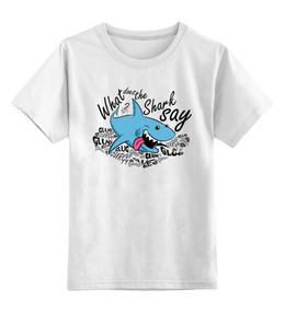 "Детская футболка классическая унисекс ""What does the Shark say?"" - арт, в подарок, креативно"