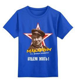 """Детская футболка классическая унисекс """"Макарыч"""" - ссср, кино, победа, советское, авиация"""