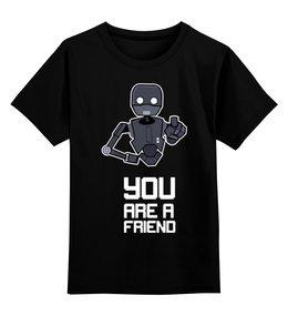 """Детская футболка классическая унисекс """"Звёздные войны (star wars)"""" - звёздные войны, star wars, you are a friend"""