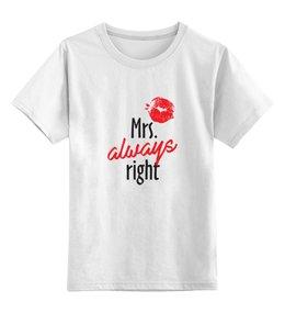 """Детская футболка классическая унисекс """"Mrs. always right"""" - любовь, прикол, юмор, жена, подруга"""