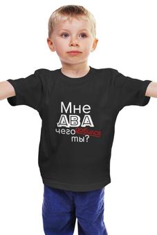 """Детская футболка классическая унисекс """"Мне два года"""" - прикол, 2, два, two, двагода"""