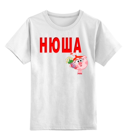 """Детская футболка классическая унисекс """"Нюша"""" - арт, популярные, прикольные, в подарок"""