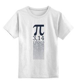 """Детская футболка классическая унисекс """"Число Пи"""" - математика, алгебра, гик, число, пи"""