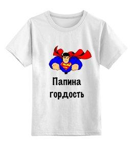 """Детская футболка классическая унисекс """"Папина гордость"""" - любовь, гордость, папа, семья, сын"""
