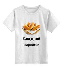 """Детская футболка классическая унисекс """"Сладкий пирожок"""" - любовь, семья, десерт, сын, пирожок"""