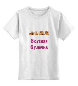 """Детская футболка классическая унисекс """"Вкусная булочка"""" - любовь, семья, десерт, дочь, булочка"""