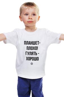 """Детская футболка классическая унисекс """"Планшет - плохо by Brainy"""" - детская, brainy, brainystore"""