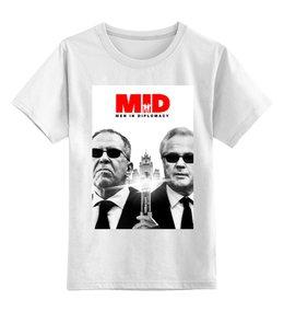 """Детская футболка классическая унисекс """"Men in Black"""" - путин, мид, лавров, чуркин, designministry"""