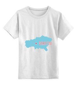 """Детская футболка классическая унисекс """"Саратовская область. Саратов"""" - патриот, россия, родина, саратов, саратовская область"""