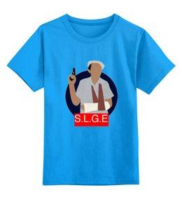 """Детская футболка классическая унисекс """"с.л.г.э"""" - футболка мужская"""