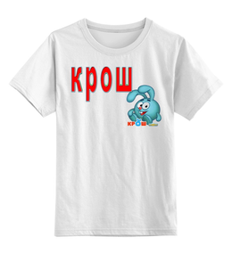 """Детская футболка классическая унисекс """"Крош"""" - футболка, животные, прикольные, в подарок"""