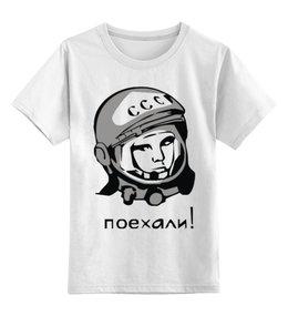 """Детская футболка классическая унисекс """"Гагарин: поехали """" - space, astronaut, космос, космонавт, ussr, герой, ссср"""