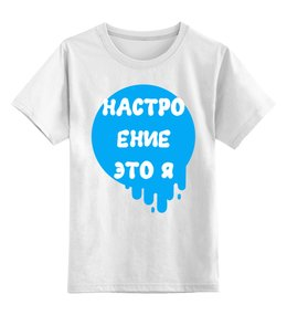 """Детская футболка классическая унисекс """"Настроение это я (Си)"""" - надпись, краски, детство, для мамы и дочки, мама сын"""