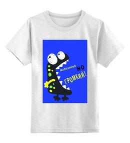 """Детская футболка классическая унисекс """"Маленький, но громкий"""" - прикол, детям, маленький, монстрик, громкий"""