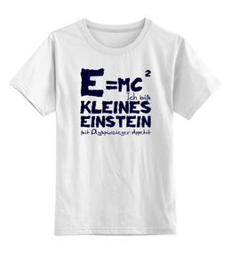 "Детская футболка классическая унисекс ""Kleines Einstein TSh"" - olympic games, sochi 2014, сочи 2014, олимпийские игры, olympic champion, kleines einstein, олимпийский чемпион, маленький эйнштейн"