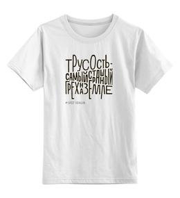 """Детская футболка классическая унисекс """"Трусость — самый страшный грех на земле"""" - навальный четверг"""