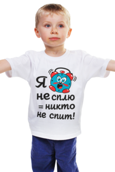 """Детская футболка классическая унисекс """"Я не сплю = никто не спит"""" - смешно, baby, funny, прикольные футболка для детей, футболка для детей, футболка с приколом, детская футболка с приколом, я не сплю, никто не спит"""
