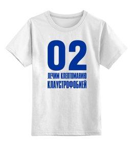 affe7e3415fe2 Детская футболка классическая унисекс