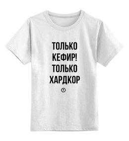 """Детская футболка классическая унисекс """"Только кефир! by Brainy"""" - brainy, brainystore, кефир"""