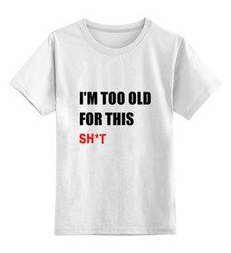 """Детская футболка классическая унисекс """"Я слишком стар для этого черный"""" - too old for this"""